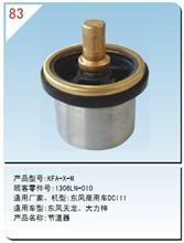 CHG-X  东风汤姆森  节温器/调温器/CHG-X