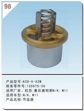 KCD-X-X2M 东风汤姆森 节温器/KCD-X-X2M