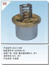KCA-X-X2M  东风汤姆森 节温器/调温器/KCA-X-X2M