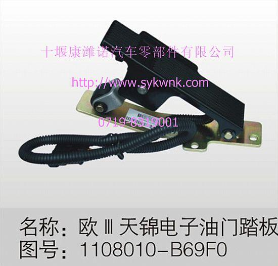 电子油门踏板总成/电子加速踏板总成1108010-b69fo