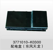 中央配电盒  东风天龙中央配电盒总成/3771010-K0300