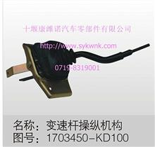 优势供应变速杆操纵机构1703450-KD100/1703450-KD100