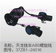 【37ZB1-24016】优势供应挂车ABS螺旋线/37ZB1-24016