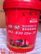 DFL-E30 20W-50东风原装重负荷柴油机油/DFL-E30 20W-50