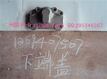 1269307507綦江变速器下端盖/1269307507