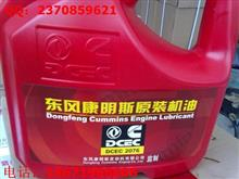 东风康明斯原装机油 4L/DCEC2076