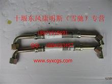 发动机系列_康明斯_雷诺_6BT_6CT_dCi_东风天锦EQ4H发动机配件-出水管总成-空压机35BF11-09060/35BF11-09060