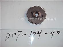 D07-104-40上柴欧康发动机空压机齿轮/D07-104-40