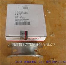 D02A-111-03上柴欧康发动机曲轴止推瓦AUCAN/D02A-111-03