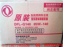 东风原装重负荷齿轮油/DFL-G140  85W-140