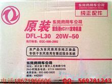东风原装重负荷DCI11发动机油/DFL30-L30   20W-50  雷诺专用机油