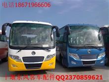 东风超龙客车EQ6790PT3  EQ6791LT3 COACH BUS  客车配件/东风超龙客车EQ6790PT3  EQ6791LT3 COACH BUS