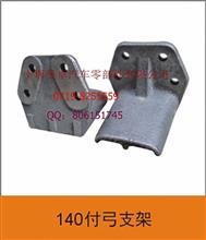 东风140付弓支架29D-02279/29D-02279