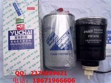 柴油滤清器 燃油滤清器 油水分离器/F5A00-1105100     FS1416