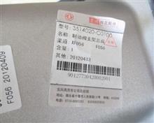 东风天龙制动阀支架总成/3514020-C0100