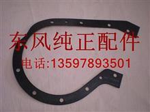 东风天龙天锦大力神正时齿轮室盖衬垫10C-02064/10C-02064