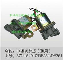 厂家批发东风汽车(电器)配件_DF261 电磁阀总成(通用)/37N-54010 DF251