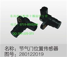 厂家批发东风汽车(电器)配件_节气门位置传感器/280122019