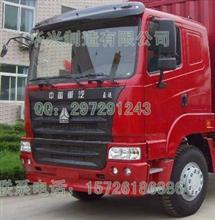 供应中国重汽豪沃HOWOA7、豪运自卸车驾驶室总成/WG9150330075