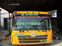 专业供应批发重汽陕汽牵引车自卸车矿用车罐车驾驶室配件/WG9625530337