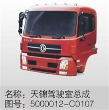 东风大力神驾驶室--东风天龙/天锦驾驶室总成批发/5000012-C0107