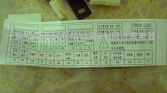 东风天龙 东风电器 东风轻卡b07保险丝盒总成37ab28