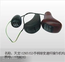 东风天龙 大力神 天锦 1290 各车型手球总成 变速杆操纵机构
