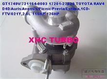 GT1749V 721164丰田RAV4 Auris 1CD-FTV 2.0L千赢体育官网