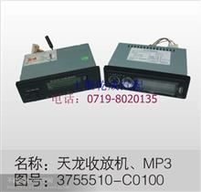 东风天龙 车载MP3 收放机总成 3755510-c0100/3755510-c0100