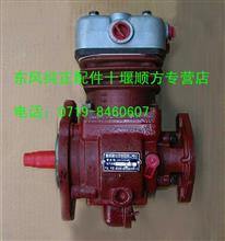 东风康明斯发动机4BT空气压缩机总成C3974549/空压机/打气泵/东风康明斯发动机配件/Cummins/东风纯正配件/东风商用车/汽车配件/C3974549