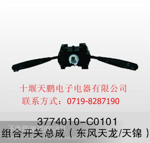 东风天锦组合开关总成3774010-c0101