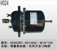 彈簧制動室東風天龍3530ZB1-001/3530ZB1-001