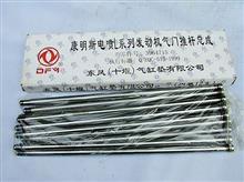 东风天龙康明斯6L发动机气门推杆c3964715/c3964715