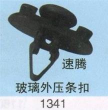 供应(速腾 奔腾 迈腾)汽车玻璃外压条扣 塑料卡扣/1341