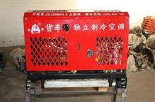 深圳厂家直销能单独工作的车载独立式空调
