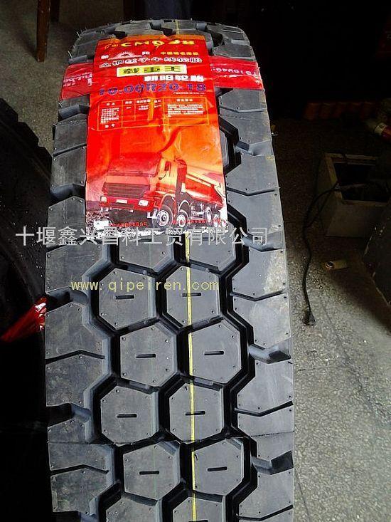 朝阳12.00r20-18轮胎 998花纹12.00r20-18