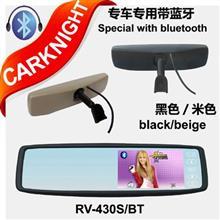 车载蓝牙显示器,可视倒车后视镜显示器/RV-430S/BT