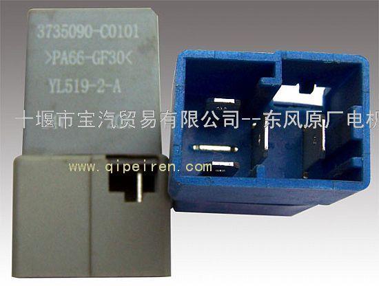 供应东风天龙雷洛电源继电器3735090-c01013735090-c