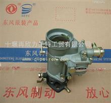 东风科技EQH102型化油器1107D7-010/1107D7-010