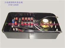 37AD-22020华菱保险丝盒CAMC/37AD-22020