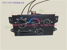 PN37A-44915华菱汽车空调控制面板CAMC/PN37A-44915