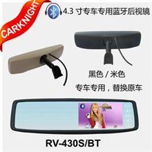 专车专用车载蓝牙,可视倒车影像/RV-430S/BT