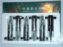 重汽重庆H泵柱塞 电调H泵
