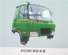 春风EQ1081驾驶室总成/EQ1081