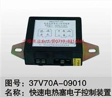 快速电热塞电子控制装置/37V70A-09010