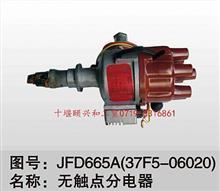 无触点分电器/JFD665A(37F5-06020)