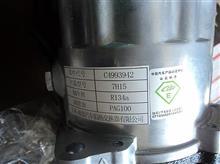 供应东风康明斯C4931870空调压缩机总成/C4931870