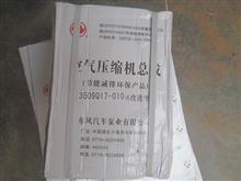 【东风康明斯发动机】十堰擎东公司东风康明斯4BT空压机总成/3509Q17-010