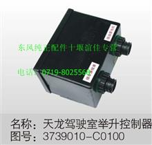 东风驾驶室举升控制器总成 举升控制盒/3739010-C0101