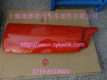 东风大力神右前围外侧板(敦煌红)/5301660-C0100